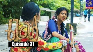 Rahee - රැහේ | Episode 31 | 22 - 06 - 2021 | Siyatha TV Thumbnail