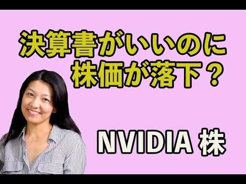 NVIDIA株ー決算書はいいのに株価が落ちている場合