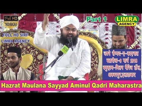 Maulana Sayyad Aminul Qadri  Part 1, 9 March 2018 Alahbad HD