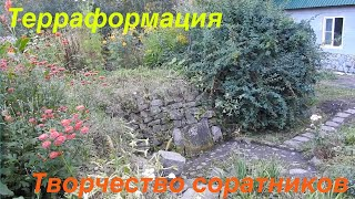 Терраформация на приусадебном участке.   Творчество Игоря Николаевича Баталова.