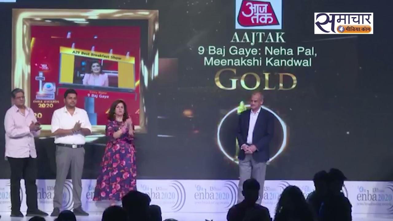 Enba अवार्ड में किसने जीता Best Breakfast Show Hindi का अवार्ड ! देखिए
