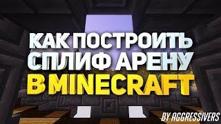 Как построить сплиф арену в майнкрафте (Spleef arena minecraft) - туториал