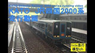 KATO JR四国2000系 走行動画