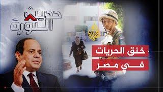 حديث الثورة- واقع الحريات العامة والإعلامية في مصر