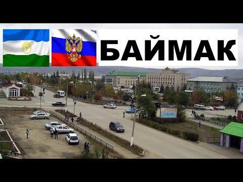 БАЙМАК🏠💖🌼(Башкортостан) ~ Твой город.