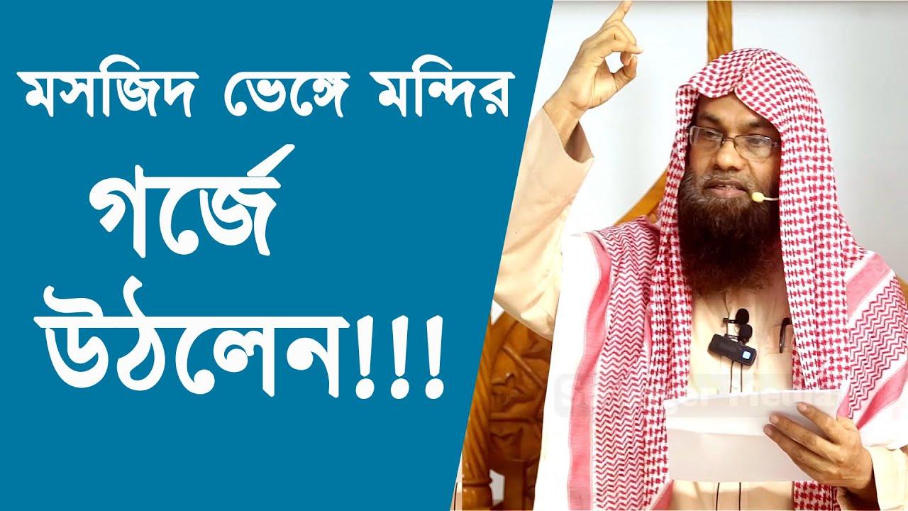 মসজিদ ভেঙ্গে মন্দির, এ কোন বর্বরতা?  শাইখ ড. মুহাম্মাদ সাইফুল্লাহ মাদানী | Stranger Media |