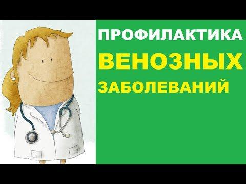 Профилактика венозных заболеваний: советы и рекомендации