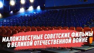Малоизвестные советские фильмы о Великой Отечественной войне / 08.05.2020