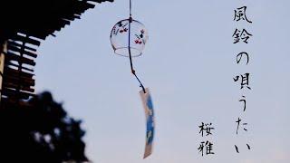 【桜雅】風鈴の唄うたい【踊ってみた】