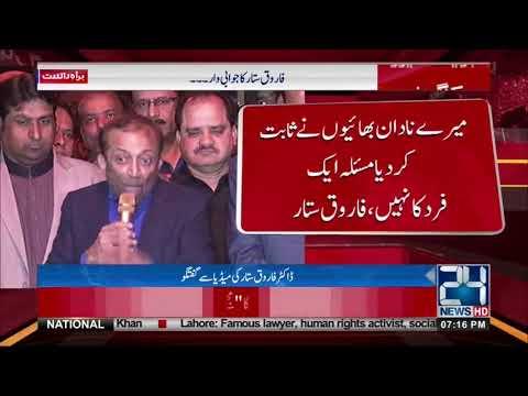 Farooq Sattar media talk   11 February 2018   24 News HD