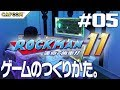 『ロックマン11 』ゲームのつくりかた。#05〜サウンドデザイン〜