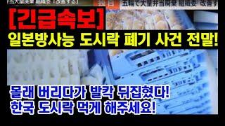 일본 방사능 도시락 폐기하다 딱 걸려서 열도가 뒤집혔다.