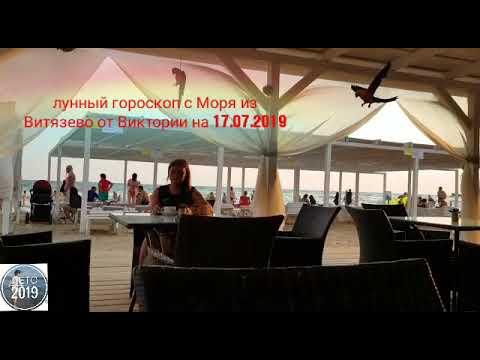 Витязево анапа гороскоп с моря на 17.07.2017