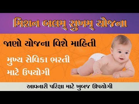 મિશન બલમ્ સુખમ્ યોજના | Mission Balam Sukham | gujarat sarkari yojana | Gujarat Government Schemes