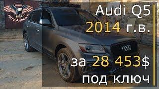 Авто Из Сша. Авто Из Америки. Audi Q5 2014 Г.В. За 28453$ Под Ключ. [2019]