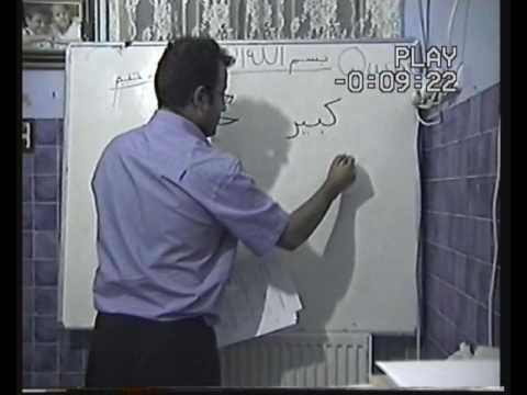 Yemen Arabic teaching lesson اليمن، تدريس، لقطات