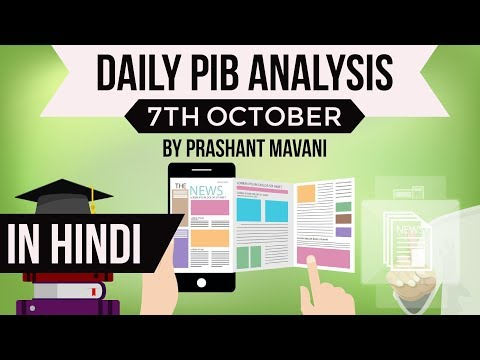 7 October 2017 - PIB - Press Information Bureau news analysis for UPSC IAS SSC RAS SBI UPPCS MPPCS