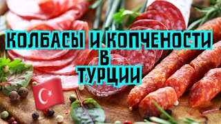 видео: Турецкая колбаска . ЦЕНЫ  и ВИДЫ  \GBQblog