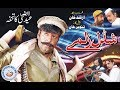 Download Shahid Khan and Arshad Khan Interview On Pashto New Film Shaddal Zalmay 2017 MP3 song and Music Video