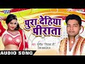 पूरा देहिया पिराता ऐ रजऊ - E branded Maal Ha - Sunil Nirala - Bhojpuri Hit Song 2018