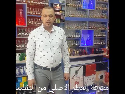 961a4525f  طرق سهلة لمعرفة العطر الاصلي من العطر التقليد #خبيرالعطورايمن محمودالدليمي  - YouTube