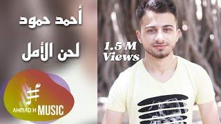 بزق و عصفور نسخة كاملة - عزف أحمد حمود