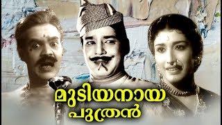 Mudiyanaya Puthran Malayalam Full Movie # Malayalam Super Hit Movies # Malayalam Evergreen Movies