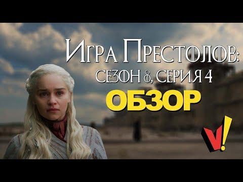 Игра престолов: 8 сезон, 4 серия - обзор (GoT S08e04)