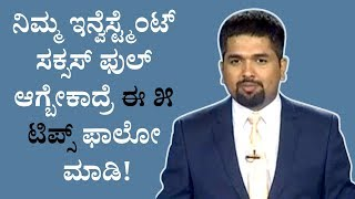 5 Tips To Invest Your Money - Money Doctor Show Kannada | EP 230
