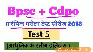 Bpsc +Cdpo Test series 2018 /Test 5 (आधुनिक भारतीय इतिहास )
