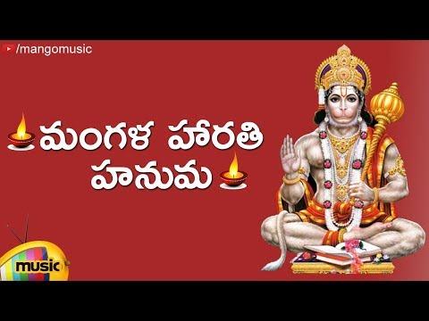 Lord Hanuman Devotional Songs | Mangala Harathi Hanuma Song | Telugu Bhakti Songs | Mango Music