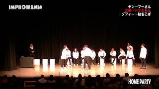 『インプロマニア7』 ~西日本最大の即興の祭典~ 2018年3月29日 at Kn...