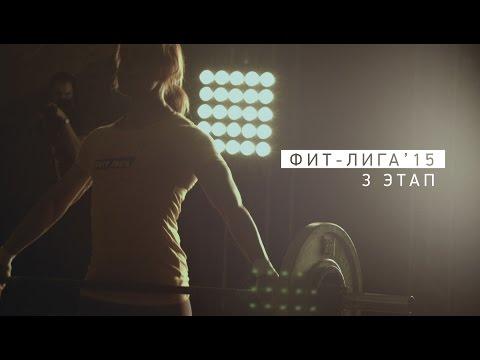 Лучшие моменты третьего этапа сезона ФИТ-Лиги'15из YouTube · Длительность: 2 мин48 с