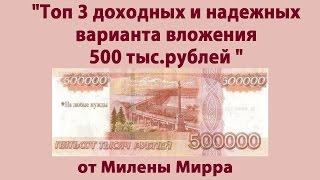 куда выгодно вложить 200000 рублей