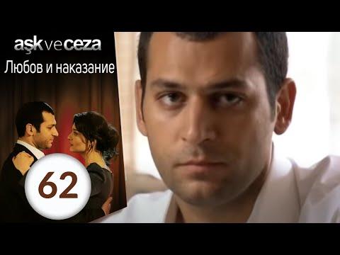 Любовь и наказание 62 серия