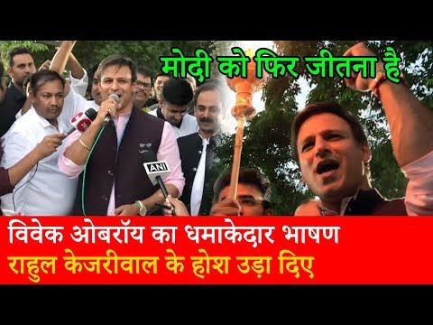 Vivek Oberoi का जोरदार भाषण राहुल गांधी केजरीवाल की नींद उड़ा दी दिल्ली में ! दिल में मोदी है