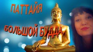 Экскурсии в Паттайе - БОЛЬШОЙ БУДДА (Big Buddha)