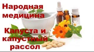 Лечение капустой и рассолом