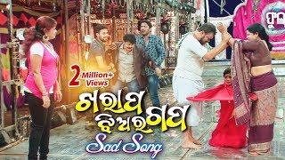 Jatra Sad Song - ଘଡିକରେ ଛିଡିଗଲା ମମତା ର ଡୋରି - GhadiKare ChhidiGalaa Mamata Ra Dori