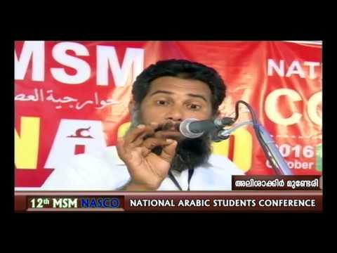 12th MSM NASCO | നല്ല മുസ്ലിം നല്ല പൗരൻ | അലി ശാക്കിർ മുണ്ടേരി