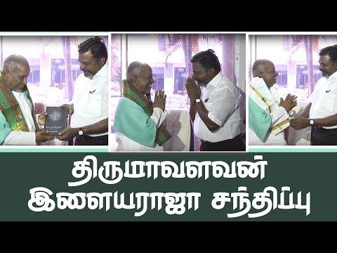 Thol .Thirumavalavan greets Illaiyaraja for Padma Vibushan   IBC TAMIL
