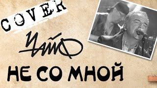 Не со мной Аккорды - ЧАЙФ - Not with me COVER