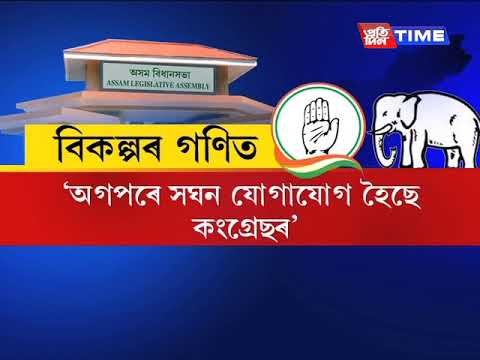 Congress lends support to AGP for forming alternative government in Assam