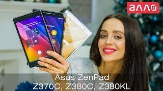 Видео-обзор планшетов Asus ZenPad Z370C, Z380C, Z380KL(Купить данные планшеты Вы можете, оформив заказ у нас на сайте: 1. Asus ZenPad Z370C: http://allo.ua/ru/products/internet-planshety/asus-zenpad-z..., 2015-11-25T08:57:59.000Z)