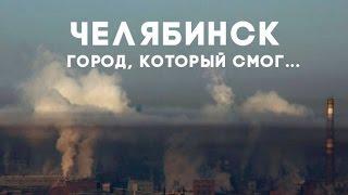 Челябинск город, который смог... (аэросъемка, 4К) CHELYABINSK in smog