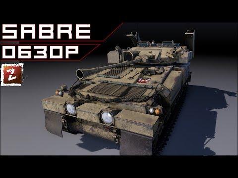 Armored Warfare. Sabre