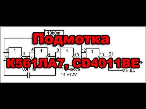 схема подмотки спидометра на к561ла7