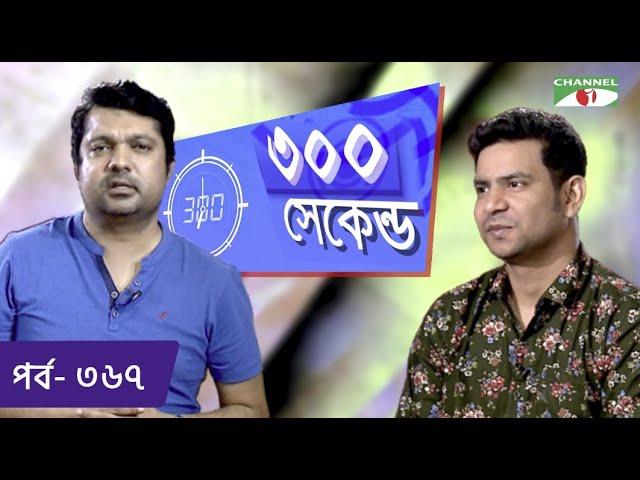 ৩০০ সেকেন্ড | Shahriar Nazim Joy | RJ Nirob  | Celebrity Show | EP 367 | Channel i TV