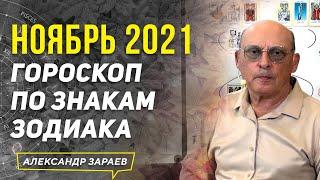 НОЯБРЬ 2021 ГОРОСКОП ДЛЯ ВСЕХ ЗНАКОВ ЗОДИАКА   АЛЕКСАНДР ЗАРАЕВ 2021