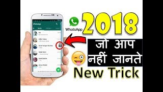 WhatsApp Hidden Secret |Whats App Chat Lock Feature you need to know